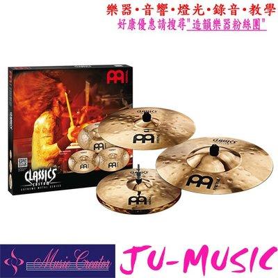 造韻樂器音響- JU-MUSIC - MEINL CC-EM480 4片 套裝 銅鈸 組EXTREME METAL CYMBAL SET