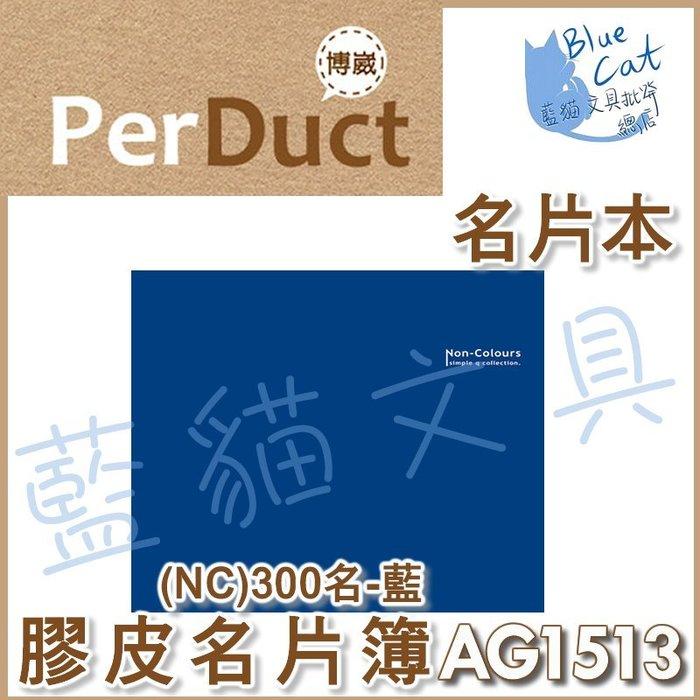 【可超商取貨】事務用品/名片冊/分類【BC52488】〈AG1513〉NC300名膠皮名片簿-藍/本《博崴》【藍貓文具】
