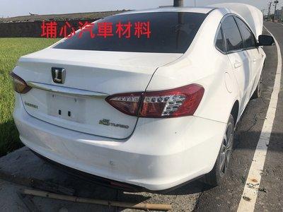 埔心汽車材料 報廢車 LUXGEN S5 2014 零件車 拆賣
