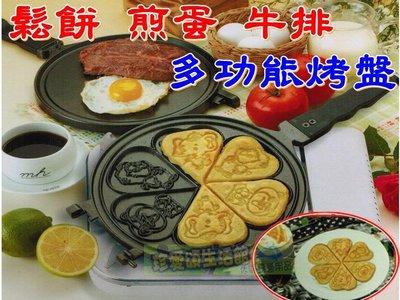 【珍愛頌】K046 卡通鬆餅烤盤 紅豆餅烤盤 車輪餅烤盤 銅鑼燒 煎蛋盤 雞蛋糕 平底鍋 鬆餅機 煎牛排 煎蛋餅 不沾鍋