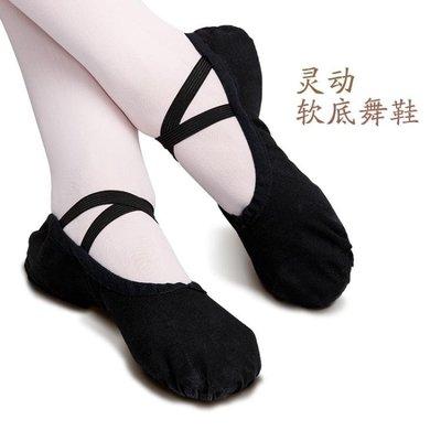 舞之戀貓爪鞋芭蕾舞鞋女軟底練功鞋成人形體鞋體操鞋 兒童舞蹈鞋