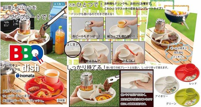 代購現貨 日本製燒烤.野餐便利餐盤