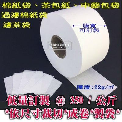 ㊣創傑*少量客製化*過濾棉紙(袋) 茶包袋 棉紙袋 中藥包袋 濾茶袋 =成卷 製袋 台灣出品工廠直營
