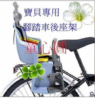 童心玩具*親子車&腳踏車嬰幼兒後座安全椅/附頭靠~特價550 元