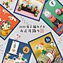 Decole concombre2020年暖桌下的三毛貓賀新年快樂 [新到貨   ]