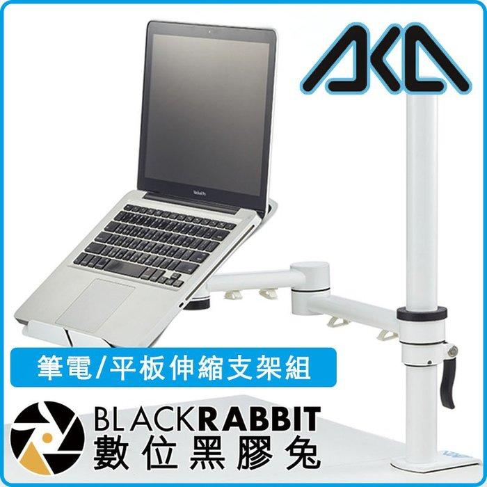 數位黑膠兔【 AKA 筆電 平板伸縮支架組 KF-1665-AM-WT 】 電腦 螢幕架 立架 桌架 雙螢幕 iPAD