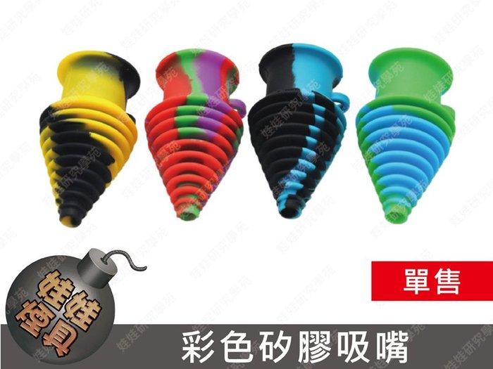 ㊣娃娃研究學苑㊣彩色矽膠吸嘴 新款矽膠煙斗 配合玻璃煙斗BONG 使用矽膠吸嘴(B147)