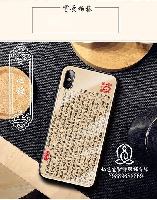 【弘慧堂】  蘋果X手機殼iPhone678plus佛系經中國風道教太極八卦五行能量定制