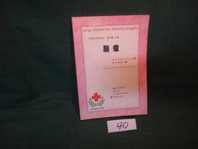 【愛悅二手書坊 19-15】腫瘤 崔玲/諸長海 編著 中國醫藥科技出版社