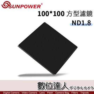 【數位達人】送旋轉支架.SUNPOWER ND1.8 減6格 100x100mm 全片式 減光鏡 方型鏡片