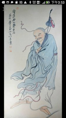 (聚寶軒)齊白石人物畫掛軸 款:齊白石 尺寸約:137*67cm