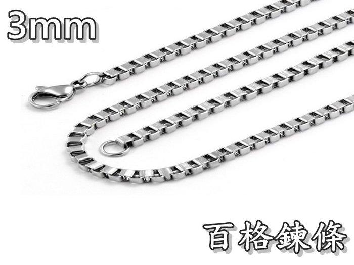 《316小舖》【AC35】(西德鋼鍊條-百格鍊條-鍊寬1.5mm~4.0mm鍊條-單件價 純鋼鏈子/純鋼鍊子)