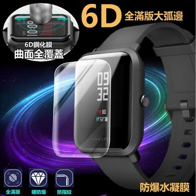 新6D AMAZFIT 米動手錶 青春版 滿版 保護貼 水凝膜 6D曲面全覆蓋 玻璃貼 保護膜 螢幕保護膜 高清 防指紋
