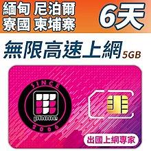 【TPHONE上網專家】緬甸/寮國/柬埔寨/尼泊爾 6天無限上網 前面5GB 支援4G高速