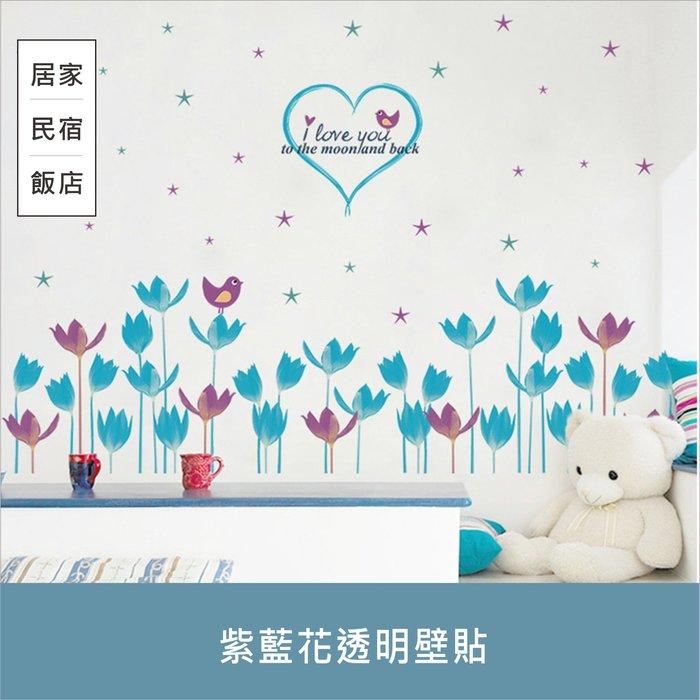 紫藍花透明壁貼 60x90 可重複黏貼 大尺寸風景壁貼 貼紙 安親班 室內裝飾 【居家達人A380】