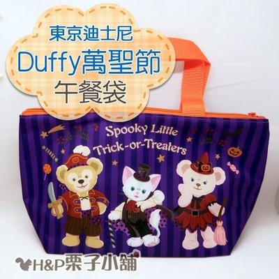 現貨 Duffy 保溫袋 萬聖節 達菲 雪莉玫 傑拉托尼 午餐袋 便當袋 東京迪士尼 生日禮物 [H&P栗子小舖]