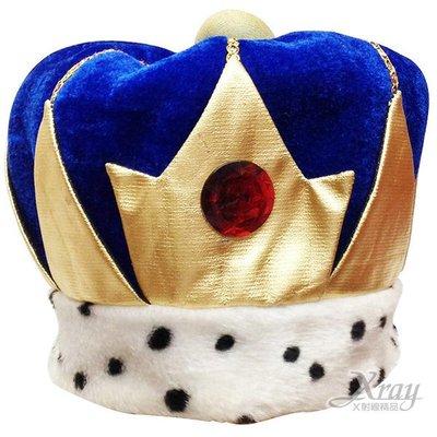 節慶王【W405938】國王帽(藍),萬聖節服裝/派對用品/尾牙表演/角色扮演/舞會道具/皇帝/王