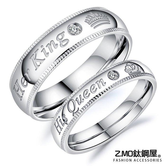 情侶對戒指 情侶戒指 簡約國王皇后對戒 白鋼戒指 情人節禮物 生日禮物 可加購刻字【BKY607】單個價 Z.MO鈦鋼屋