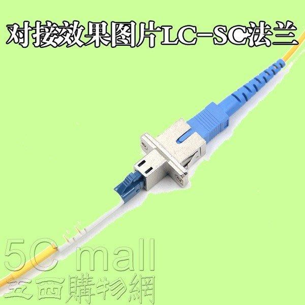 5Cgo【權宇】LC-SC 低損耗特殊耦合器 法蘭盤 光纖對接 轉接頭 小轉大 526079148227 五個一組 含稅