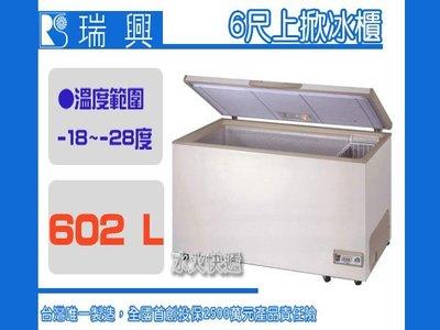 限時特價~《冰火快遞》瑞興RS-CF600冷凍庫冰箱 / 602L / 瑞興6尺上掀冰櫃