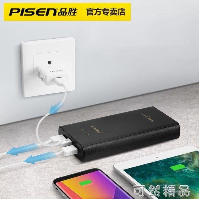 充電寶20000毫安安卓蘋果通用手機專用便攜大容量行動電源