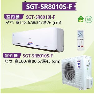 FORMOSA 寶島定頻冷氣 壁掛型一對一分離式冷氣 SGT-SR8010SI-F 冷專