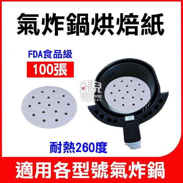【碰跳】氣炸鍋烘焙紙 21.5CM 100張 打洞 食品級 耐高溫 氣炸鍋 KARALLA ARLINK 飛利浦 77