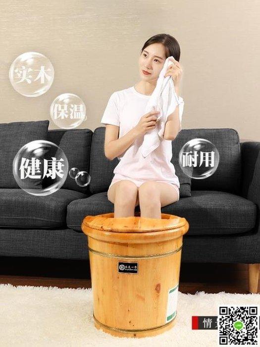 泡腳桶 水天一方泡腳木桶家用足浴桶40CM高深洗腳女木質足浴成人小泡腳盆 MKS