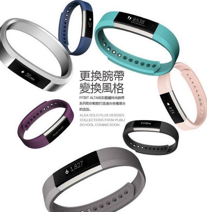 【小宇宙】FITBIT Alta 智能手環錶帶 彩色腕帶 配金屬扣 運動手錶錶帶 睡眠監測 計步器腕帶