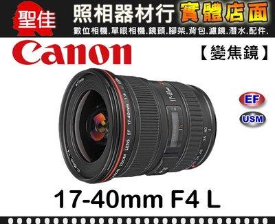 【公司貨】現貨 全新品 Canon EF 17-40mm F4 L USM  廣角變焦鏡 超廣角 小三元 F4.0 L