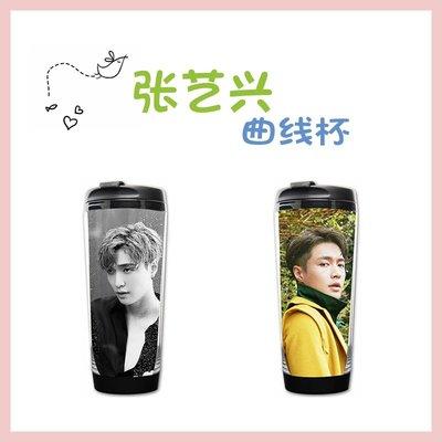 張藝興lay夢不落雨林NAMANANA EXO 曲線杯子水杯 (請註明款式)