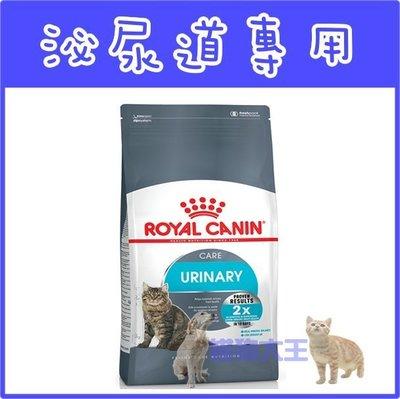 **貓狗大王**法國皇家》貓咪UC33泌尿道保健嗜口性貓糧4kg