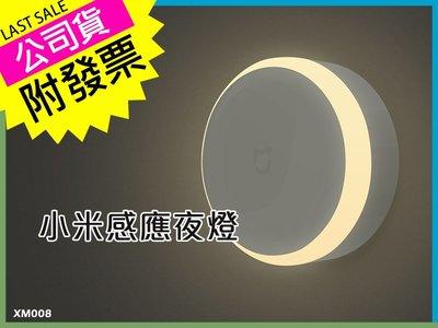 小米感應夜燈【XM008】