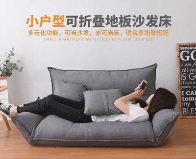 店長推薦懶人沙發單雙人臥室小沙發日式榻...