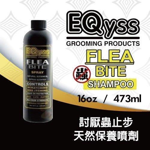 =白喵小舖=【含運】美國EQyss-Flea Bite Spray討厭蟲止步! 噴劑-16oz