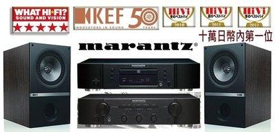 ~台中鳳誠影音~ Marantz CD5005 + PM5005搭配英國 KEF Q350 喇叭組,零利率分期特價中。