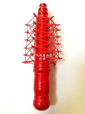 釘棍 刺棍 宴王 神明法器 五寶 16cm 台灣製