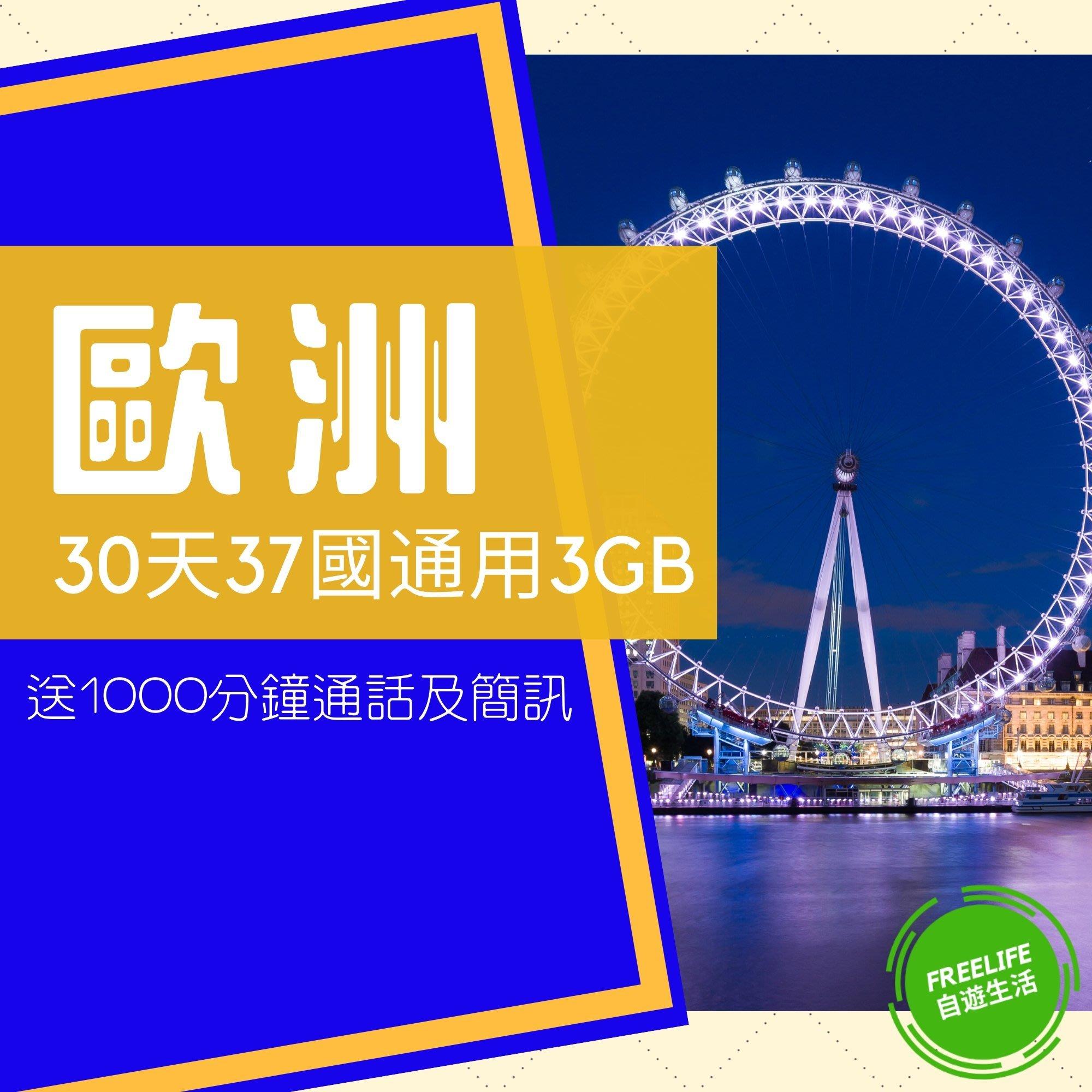 歐洲30天37國3GB上網卡!手機卡 WIFI 電話卡 英國 德國 法國 奧地利 義大利 SIM行動上網 歐洲上網卡