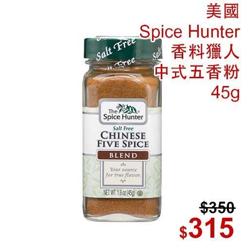【光合小舖】美國 Spice Hunter 香料獵人 中式五香粉 45g 紅燒、滷、煮、肉類醃製、八角、丁香、肉桂