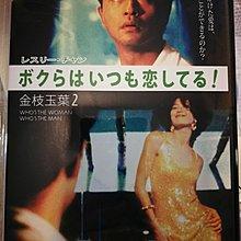 張國榮金枝玉葉2日本版DVD