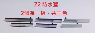 全新現貨》SONY Z5 Z5C Z3+ Z3 Z3C Z2 Z1 Z1C Z ZR 防塵塞 USB蓋 防水蓋 充電孔蓋