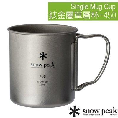 豐原天嵐【日本製 Snow Peak】預購品》鈦金屬單層杯 450ml/折疊把馬克杯.鈦杯.茶杯.咖啡杯 MG-143