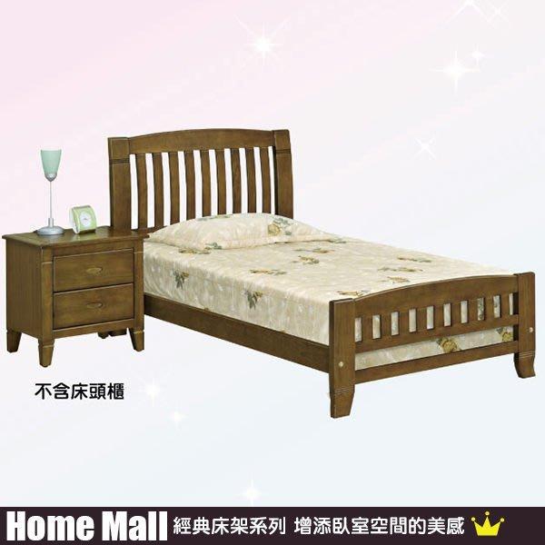 HOME MALL~巴比倫黃檀實木3.5尺實木床架-8400元(雙北市免運費)6S