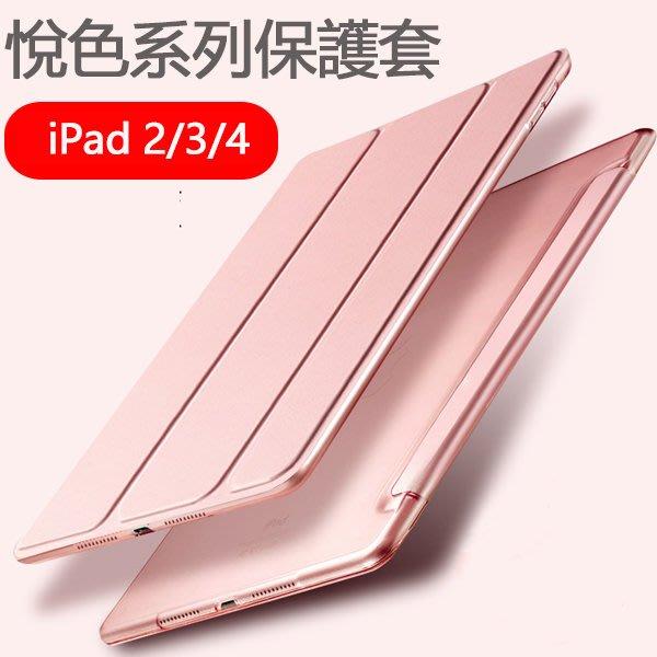 iPad 2 3 4 保護套 智慧休眠 蘋果 iPad2 iPad4 新版 硬殼 平板皮套 全包 三折 悅色系列