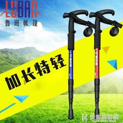 登山杖戶外碳素超輕伸縮外鎖手杖爬山徒步裝備摺疊拐杖拐棍手仗棒 igo