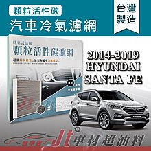 Jt車材 - 蜂巢式活性碳冷氣濾網 - 現代 HYUNDAI SANTA-FE 2014-2019年 附發票