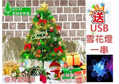 聖誕節 聖誕樹60cm套裝 吧臺布置 裝飾 套餐 小型 帶燈 場景 店面 節慶 歡樂 聚會 歡聚 歡唱 幼稚園 松樹