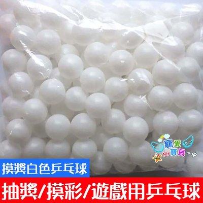 白色 抽獎 摸彩 遊戲用乒乓球 100顆
