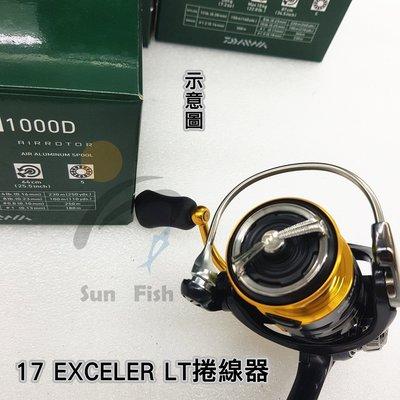 《三富釣具》DAIWA 17 EXCELER 捲線器 LT1000D  另有其它規格 非均一價