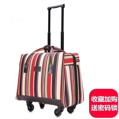 超輕便手提旅行拉桿包條紋牛津布男女旅游包行李箱登機箱16寸18寸
